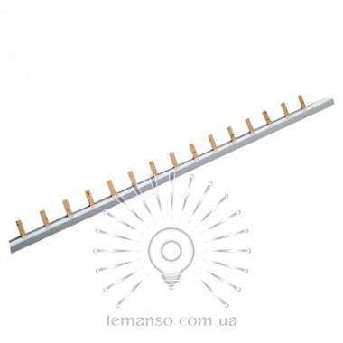 Шина з'єднувальна для 1-фазних автоматів штир 1м Lemanso / LMA064 - опис, характеристики, відгуки