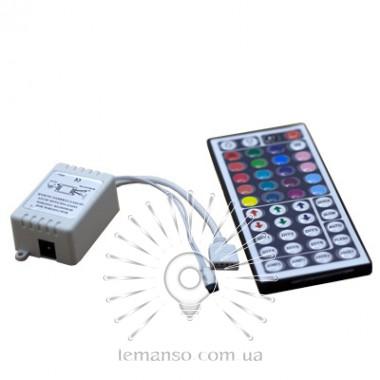 Контроллер LEMANSO для св/ленты с пультом 12V 72W (44 ключи) / LM834 описание, отзывы, характеристики
