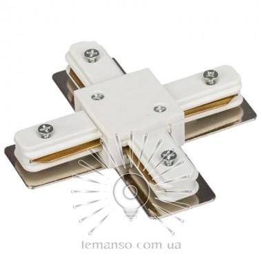 Соединение X 2WAYS Lemanso для трековых систем белое / LM515 описание, отзывы, характеристики