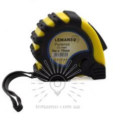 Рулетка LEMANSO 5м x 19мм LTL70007 жовто-чорна