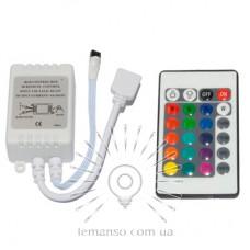 Контроллер LEMANSO для св/ленты с пультом 12V 72W (24 ключи) / LM833