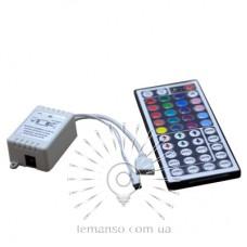 Контроллер LEMANSO для св/ленты с пультом 12V 72W (44 ключи) / LM834