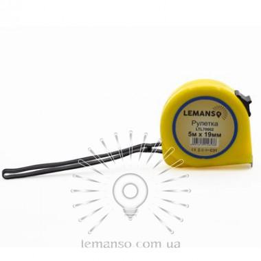Рулетка LEMANSO 5м x 19мм LTL70002 жёлтая описание, отзывы, характеристики