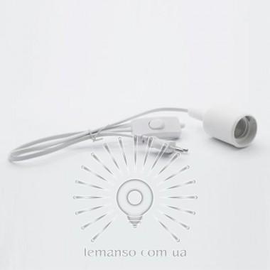 Подвес силиконовый Lemanso E27 + выключатель + вилка, белый 1м / LMA07 описание, отзывы, характеристики