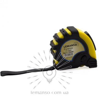 Рулетка LEMANSO 3м x 16мм LTL70006 жёлто-чёрная описание, отзывы, характеристики