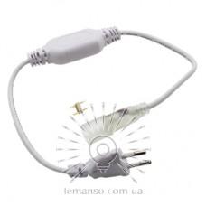 Сетевой шнур с соединителем LEMANSO 0,5м 230В для неона 360град. / LM865