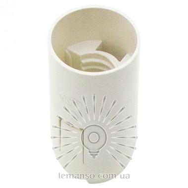 Патрон LEMANSO Е14 пластиковый / без резьбы / белый / LM2508 (LM108) описание, отзывы, характеристики