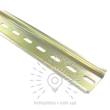 DIN рейка длиной  1 м LEMANSO / LMA018 (0,8мм) описание, отзывы, характеристики
