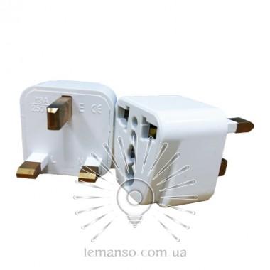 Переходник - адаптер 16A 250V Lemanso белый / LMA079 (английский) описание, отзывы, характеристики