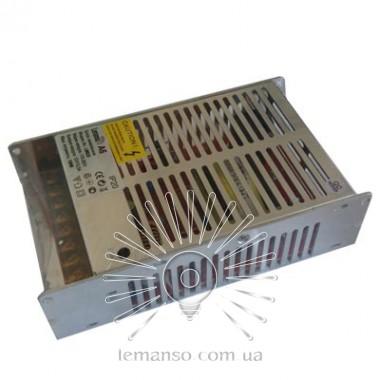 Блок питания металл LEMANSO для с/диодной ленты 150W 12V IP20 / LM825 описание, отзывы, характеристики