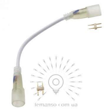 Соединитель LEMANSO для неона 360град. / LM867 описание, отзывы, характеристики