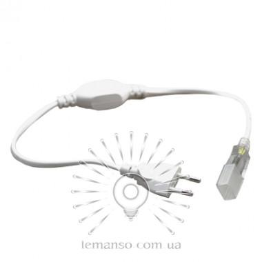 Сетевой шнур с соединителем Lemanso LD176, для LED ленты 5630 220V описание, отзывы, характеристики