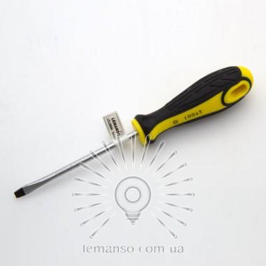 Отвертка плоская LEMANSO 5x100 LTL30004 желто-чёрная описание, отзывы, характеристики