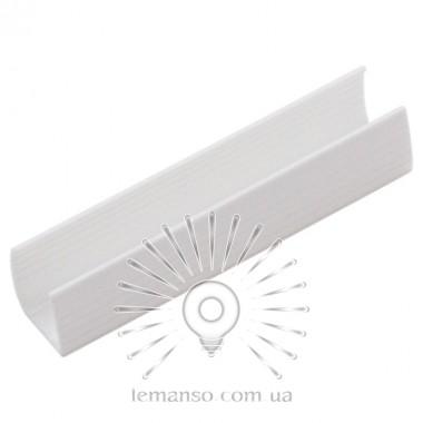 Крепеж к стене LEMANSO 5см 8*16мм для неона 8*16мм 120град. пластик / LM862 мат. описание, отзывы, характеристики