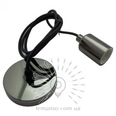 Подвес металлический Lemanso 100*20мм + E27 жемч.-чёрный 1.5м / LMA3224 для LED ламп описание, отзывы, характеристики