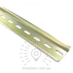 DIN рейка длиной  1 м LEMANSO / LMA018 (0,8мм)