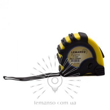 Рулетка LEMANSO 8м x 25мм LTL70008 жёлто-чёрная описание, отзывы, характеристики
