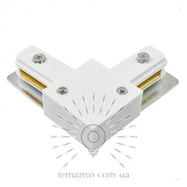 Соединение L 2WAYS Lemanso для трековых систем белое / LM513 описание, отзывы, характеристики