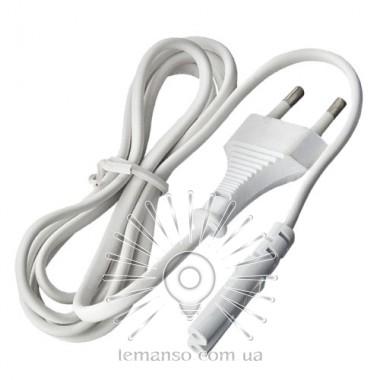 Сетевой шнур Lemanso 1м к светодиодному светильнику LM963 T5 2PIN / LM964 описание, отзывы, характеристики