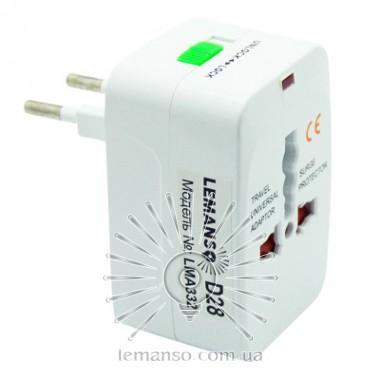 Универсальный переходник Lemanso белый / LMA332 описание, отзывы, характеристики