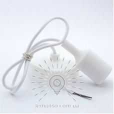 Подвес силиконовый Lemanso 100*25мм2 + E27 белый 1м / LMA073 для LED ламп