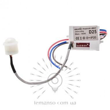 Датчик движения мебельный LEMANSO LM637 360° белый описание, отзывы, характеристики