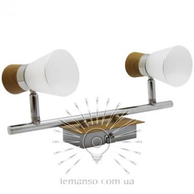 Спот Lemanso ST198-2 двойной G9 / 40W ольха описание, отзывы, характеристики