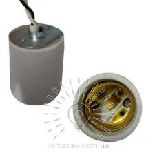 Патрон LEMANSO Е27 керамический с проводами 50см / LM126