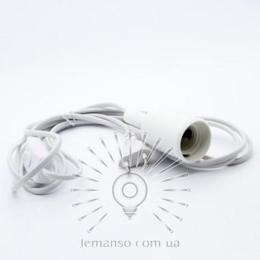 Подвес силиконовый Lemanso E27 + выключатель + вилка, белый 3м / LMA07 описание, отзывы, характеристики