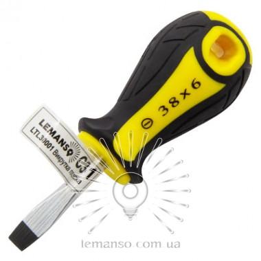 Отвертка плоская LEMANSO 6x38 LTL30001 желто-чёрная описание, отзывы, характеристики