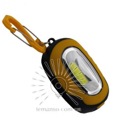 Фонарик - брелок LEMANSO 1W COB / LMF54 желто-черный описание, отзывы, характеристики