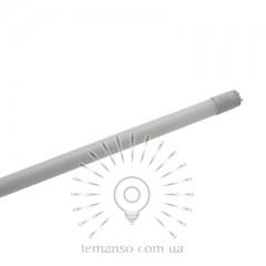 Лампа Lemanso LED T8 18W 1900LM 170-265V 6500K 1200мм / LM3101