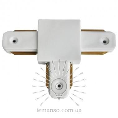 Соединение T 2WAYS Lemanso для трековых систем белое / LM514 описание, отзывы, характеристики