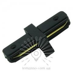 Соединение I 2WAYS Lemanso для трековых систем чёрное / LM567