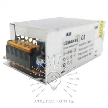 Блок питания металл LEMANSO для с/диодной ленты 25W 12V 2A IP20 / LM82 описание, отзывы, характеристики