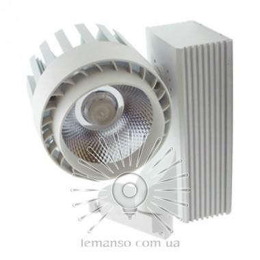 Трековый светильник LED Lemanso 20W 1400LM 6500K белый / LM559-20 описание, отзывы, характеристики