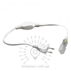 Сетевой шнур с соединителем Lemanso LD176, для LED ленты 5630 220V