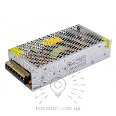 Блок питания металл LEMANSO для LED ленты 12V 150W / LM822 199x98x42mm описание, отзывы, характеристики
