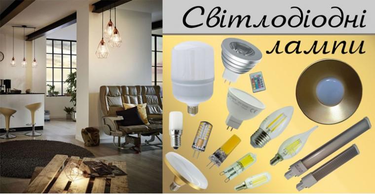 Світлодіодні лампи Lemanso