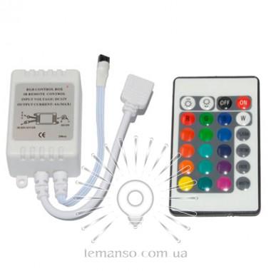Контроллер LEMANSO для св/ленты с пультом 12V 72W (24 ключи) / LM833 описание, отзывы, характеристики