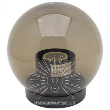 Шар диаметр 150 дымчастый Lemanso PL2112 макс. 25W  + база с E27 описание, отзывы, характеристики