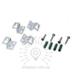 Аксессуары для LED панелей 600x600 Lemanso / LM494 (4 винты+крепление)