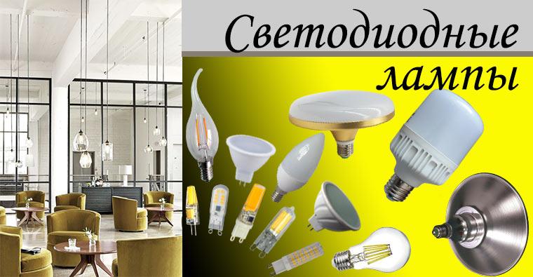 Светодиодные лампы Lemanso
