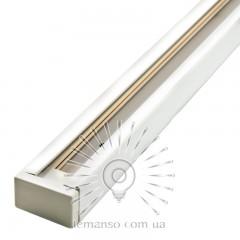 Трек (рельс) 1,5м 2WAYS Lemanso для трековых светильников/ LM510