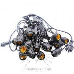 Гирлянда IP65 Lemanso 15 x E27 + кабель 10м + вилка (IP44) / LMA504 (разборная) (только LED)
