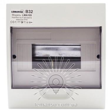 Коробка под 8 автоматов LEMANSO внутренняя, ABS / LMA109 описание, отзывы, характеристики