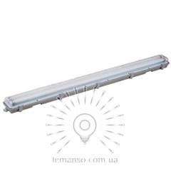 Светильник Lemanso T8 2*36W G13 IP65 гермет (для LED T8) (переделанный
