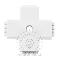 Соединитель X для LED ленты RGB Lemanso пластик 4 гнезда / LMA9438