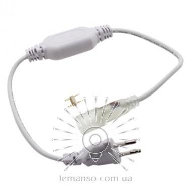 Сетевой шнур с соединителем LEMANSO 0,5м 230В для неона 360град. / LM865 описание, отзывы, характеристики