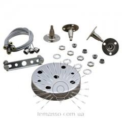 Аксессуары для LED панелей Lemanso / LM416 (4 тросика+крепление)
